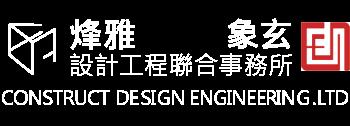 烽雅空間設計 Logo